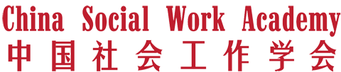 China Social Work Academy