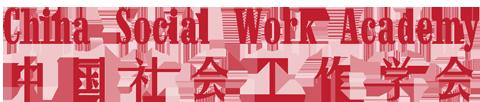China Social Work Academy
